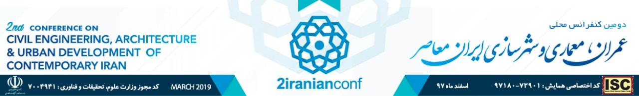 دومین کنفرانس محلی عمران و شهرسازی ایران معاصر