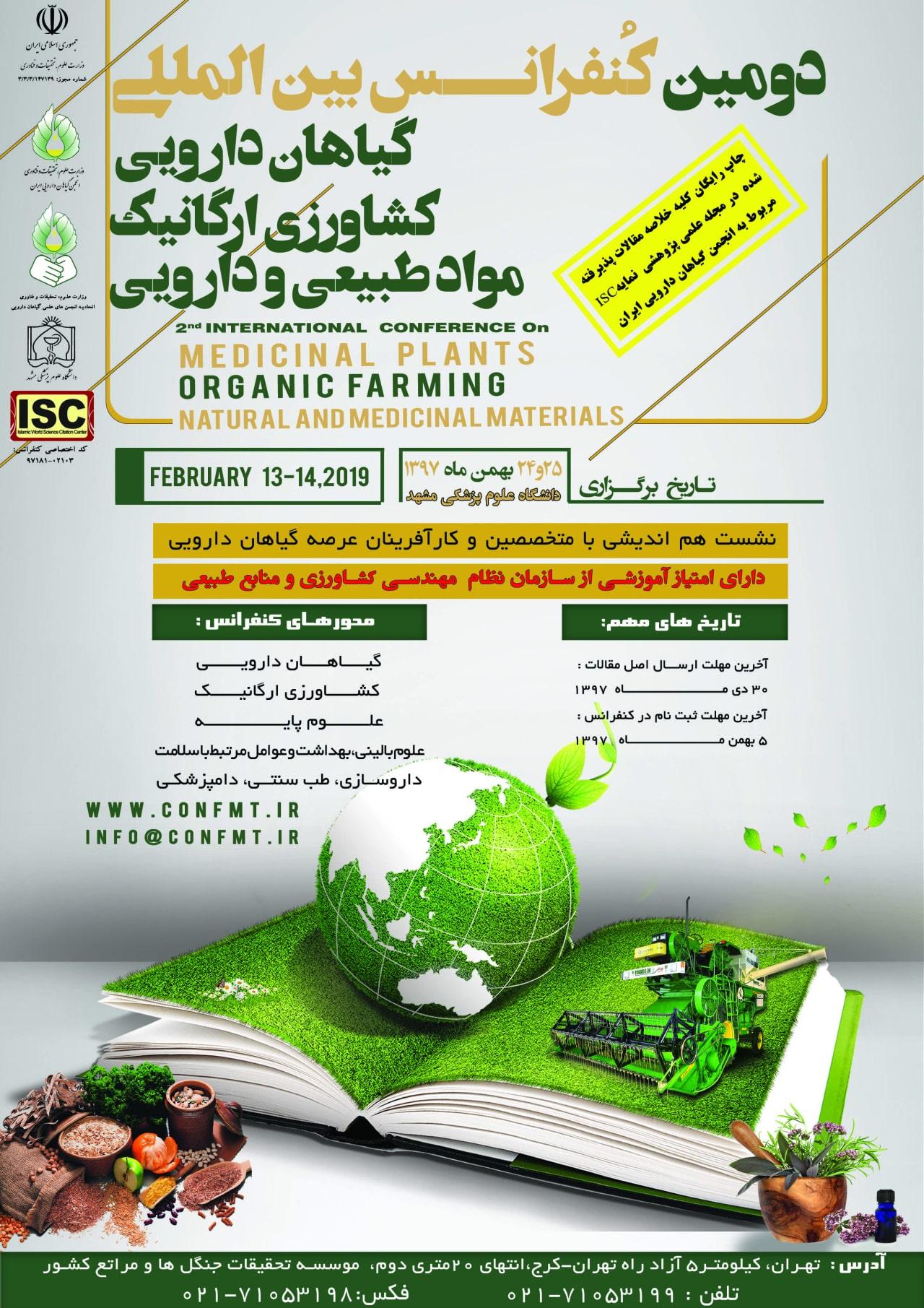 دومین کنفرانس بین المللی گیاهان دارویی کشاورزی ارگانیک مواد طبیعی و دارویی