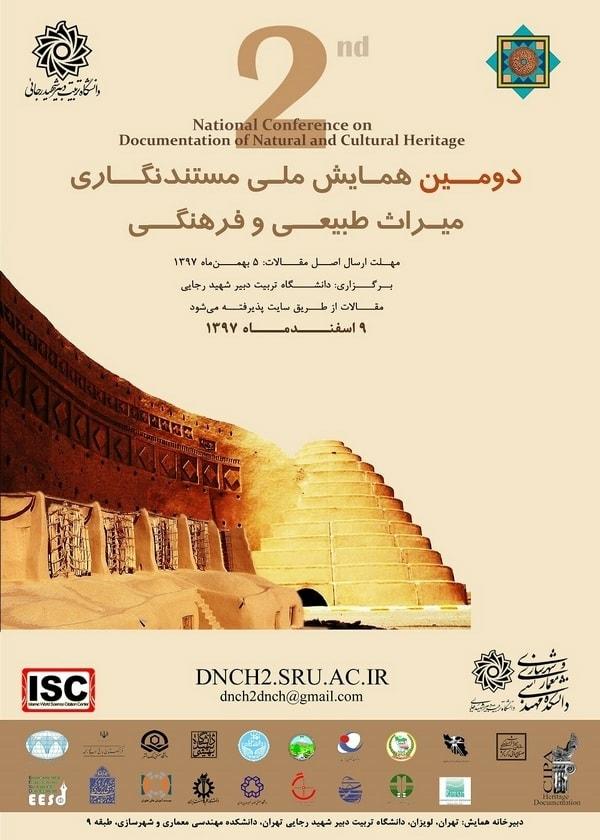 دومین همایش  ملی مستند نگاری میراث طبیعی و فرهنگی