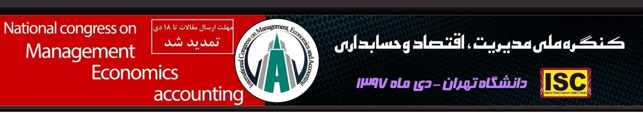 کنگره ملی مدیریت، اقتصاد و حسابداری