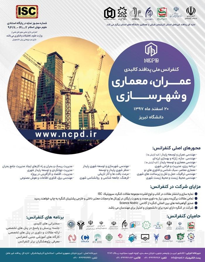 کنفرانس ملی پدافند  کالبدی عمران، معماری و شهرسازی